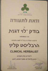 תעודה-הרבליסט-קליני (1) (1)