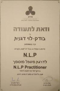 תעודה-NLP (1)